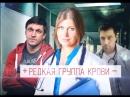 Редкая группа крови смотрите на Пятом канале