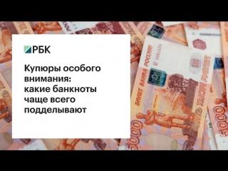 Купюры особого внимания: какие банкноты чаще всего подделывают