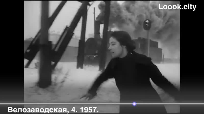 15.ул. Велозаводская, 4. 1957. Летят журавли