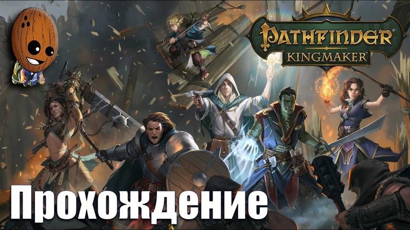 Pathfinder: Kingmaker Прохождение 128➤Королевские дела, повышаем ранги советников. Передышка.