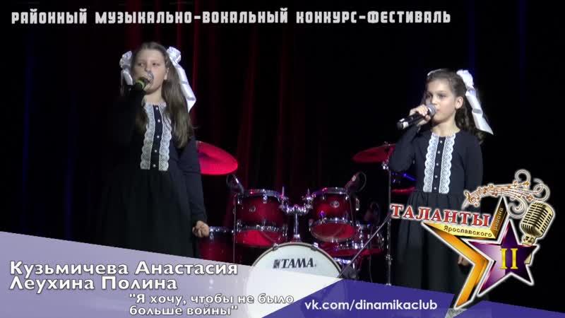 Кузьмичева Анастасия, Леухина Полина Я хочу, чтобы не было больше войны
