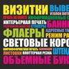 Мастерская Рекламы I Ростов