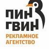 Ra-Pingvin Domodedovo