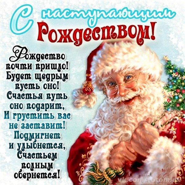 Прикольное поздравление с рождеством стихи