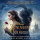 Анна Гученкова - Чудовище и Бэлль русская версия ОСТ Красавица и чудовище Beauty and the Beast
