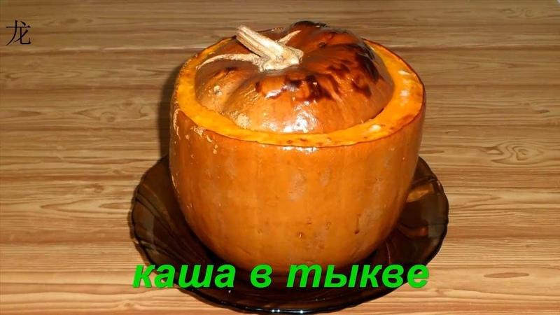 Молочная рисовая каша в тыкве с медом и изюмом Milk rice porridge in a pumpkin