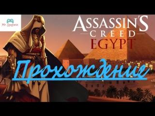 Assassins Creed Origins Вы не подскажите, а как пройти к Клеопатре)) (Часть 8)