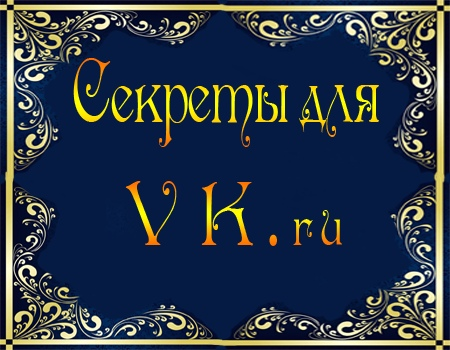 Как сделать активную ссылку на стене ВКонтакте   ВКонтакте   350x450