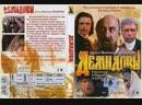Демидовы - Фрагмент (1983)