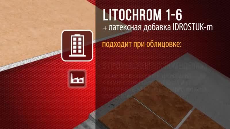 Цементная затирочная смесь LITOCHROM 1 6