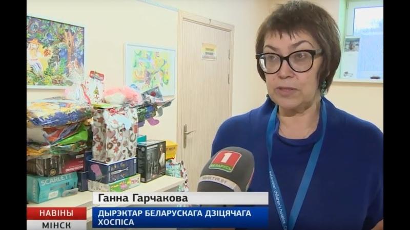 Дабрачынны марафон Кіламетры дабра фінішаваў у Беларускім дзіцячым хоспісе