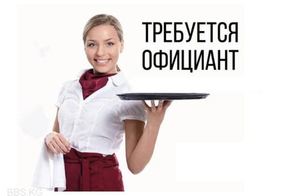 этих дисциплинах картинка требуется официант может выяснить, чего