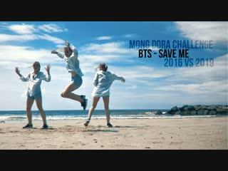 Mong Dora | Challenge - BTS - Save me (2016 vs 2019)