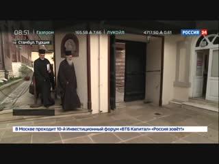 Статус раскольников в стамбуле обсудят предоставление автокефалии украинской церкви
