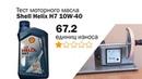 Маслотест 64. Shell Helix HX7 10W-40 тест масла на трение