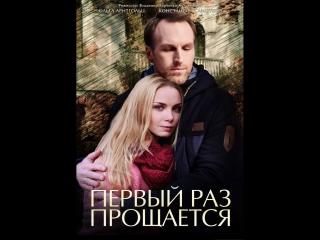 Pervji raz proщaetcя 1- 4 серия (2018) hd 720