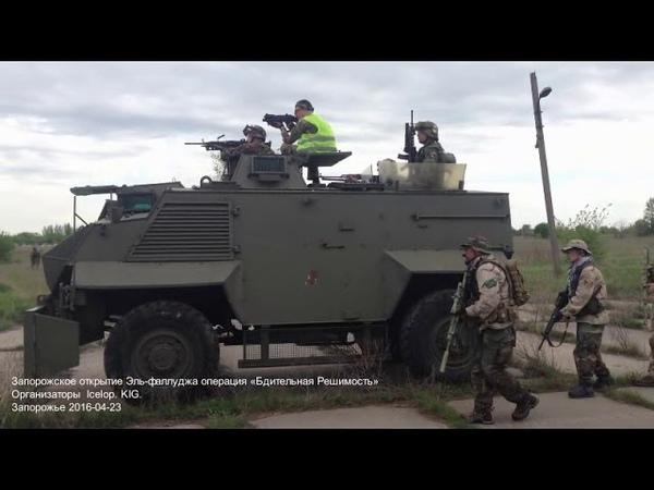 Запорожское открытие Эль фаллуджа операция Бдительная Решимость