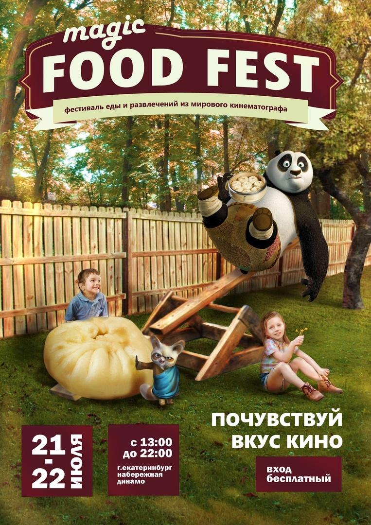 Афиша Екатеринбург Magic Food Fest