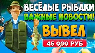 Весёлые Рыбаки - Важные Новости! Зарaботал играя в игру 45 000 рублeй. Мой отзыв. Рефбек 50%