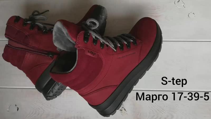 Новинка! Марго 17-39-5, женские зимние ботинки, фабрика S-tep
