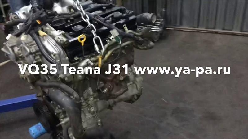 Двигатель VQ35DE Мурано Z50 Теана J31 Инфинити Q35