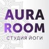 AURA ROOM Йога в Челябинске