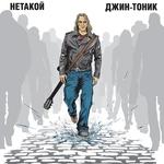Джин-Тоник feat. Валерий Сюткин - Селфи (feat. Валерий Сюткин)