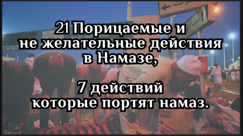 21 не желательных и 7 портящих Намаз действий