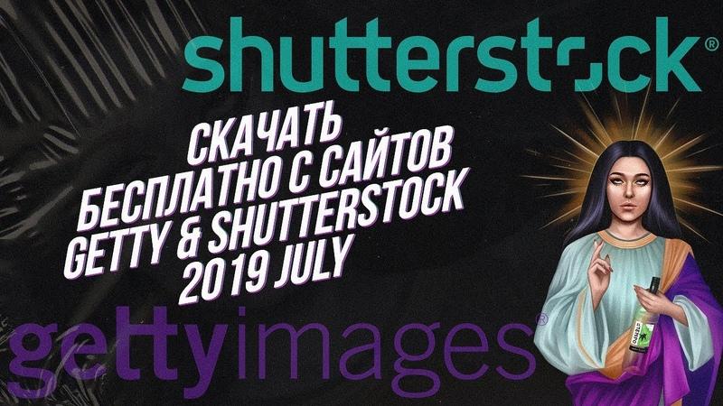 RICCHICOM CКАЧАТЬ БЕСПЛАТНО SHUTTERSTOCK GETTY IMAGES 2019