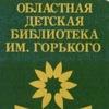 Новосибирская областная детская библиотека