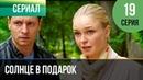 ▶️ Солнце в подарок 19 серия Сериал / 2015 / Мелодрама