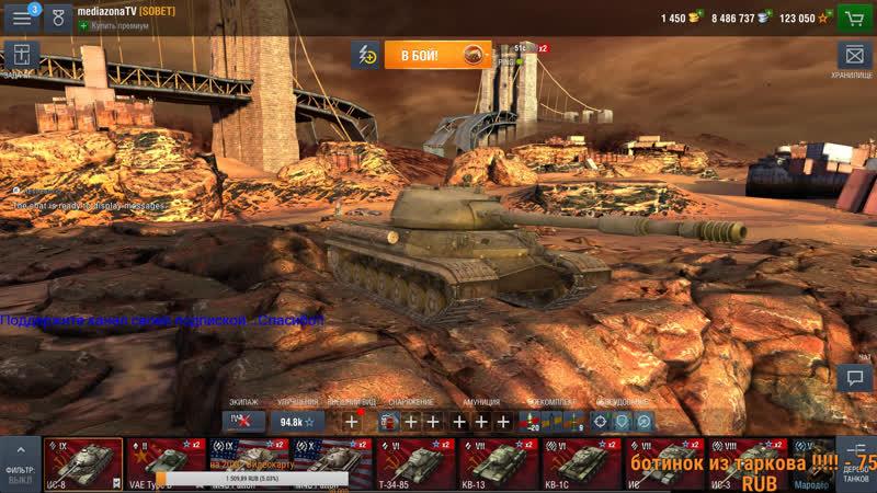 WOT BLITZ Mad Games Игра с Подписчиками