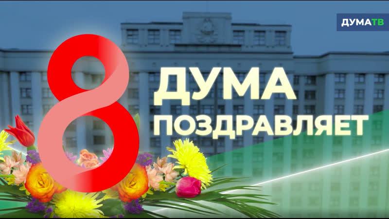 Евгений Шулепов поздравляет с 8 Марта!