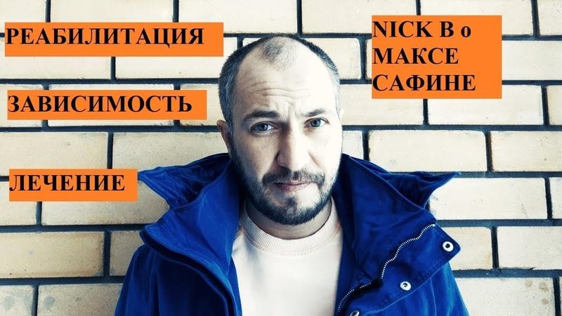 Максим Сафин спасает дУши Путь к выздоровлению и свободе трезвость