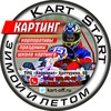 """Картинг-центр """"Kart Start"""" Екатеринбург"""
