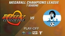 MCL 7 Play Off 1 8 Godsent vs Альби 1 матч