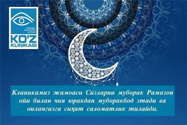картинки рамазон ойи муборак марте единая россия
