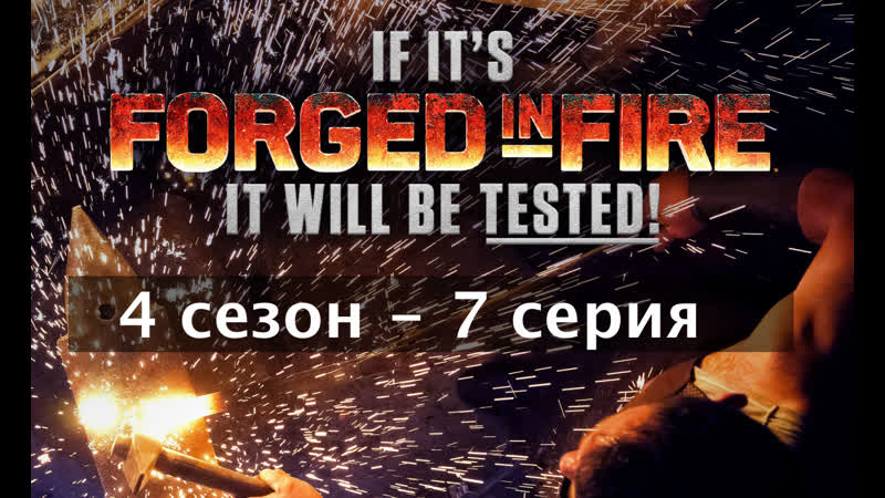 4.07 Между молотом и наковальней - Тальвар. Forged in fire - Talwar. HD