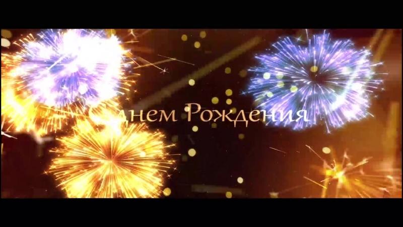 C днем рождения LM Новая Рига