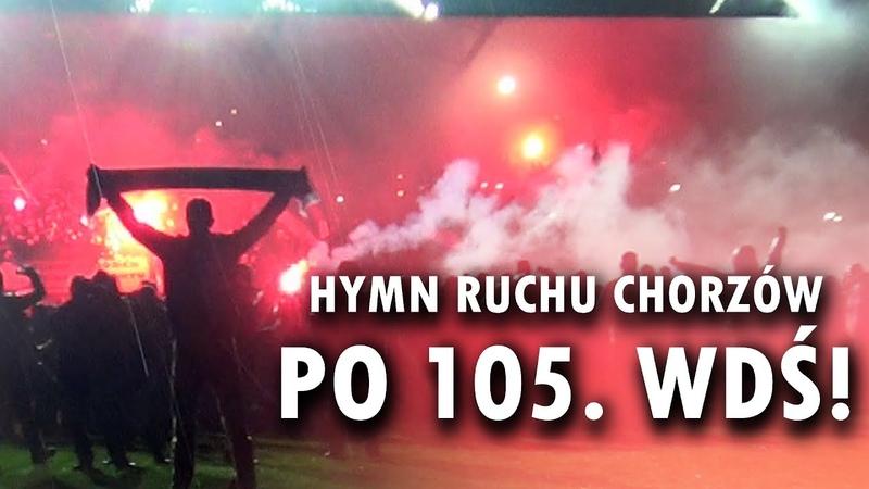 Hymn Ruchu Chorzów na fecie po 105 WDŚ 21 02 2016 r