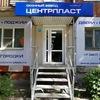 Оконный завод ЦЕНТРПЛАСТ
