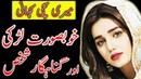 Meri Sachi Kahani | khubsoorat ladki our gunahgar insan | Beautifull girl story |ryk hub