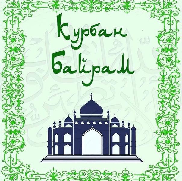 Открытки курбан байрам 2017 на татарском