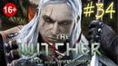 The Witcher: Rise of the White Wolf (серия 34) Время жатвы