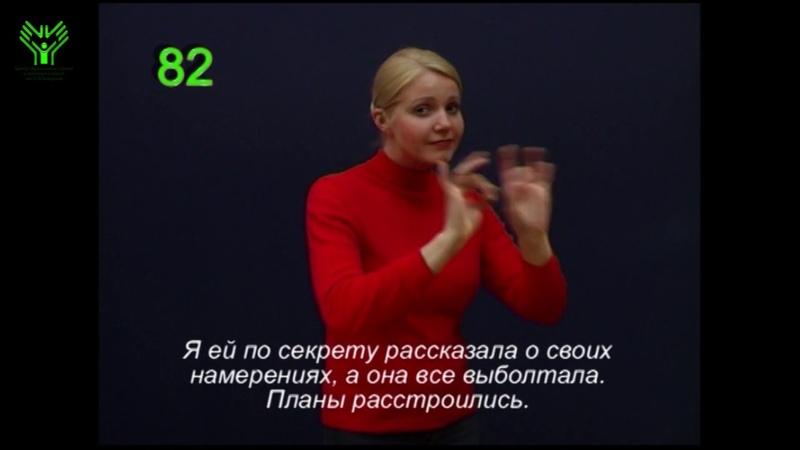 (082) Выболтать. Словарь лексики русского жестового языка