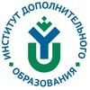 Институт дополнительного образования ЮГУ
