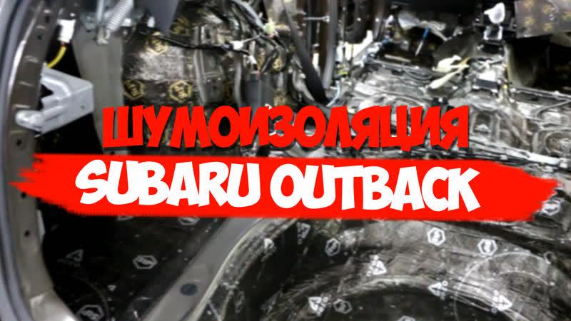 Subaru Outback короткий экскурс от STP BOX