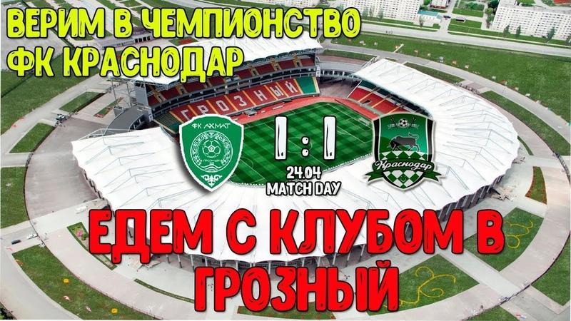 Матч Ахмат Краснодар Обзор Ахмат Арена Выезд football fans FC Krasnodar
