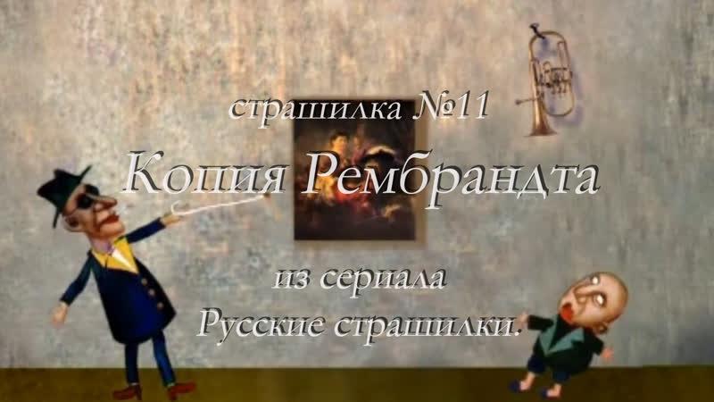 страшилка №11 Копия Рембрандта из сериала Русские страшилки
