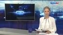 10 июля - Новости Твери и Тверской области | Bести Tверь 11:25